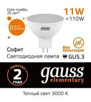 Лампа Gauss Elementary MR16 11W 850lm 3000K GU5.3 LED 13511